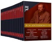 Dostojevski - Komplet od 14 knjiga, Fjodor Mihailovič Dostojevski, Laguna