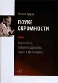 Pouke skromnosti - Karl Poper, otvoreno društvo, nauka i filozofija, Milan Brdar, Zavod za udžbenike