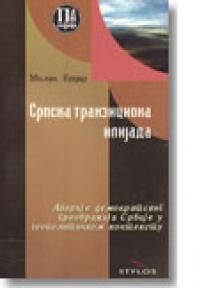 Srpska tranziciona ilijada, Milan Brdar, Stylos Art
