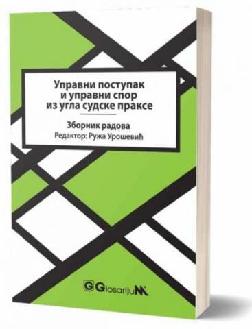 Upravni postupak i upravni spor iz ugla sudske prakse, Grupa autora, Glosarijum