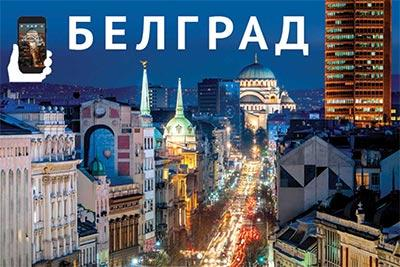 Vodič: Beograd / Belgrad (ruski), Dragomir Acović, Studio Bečkerek
