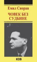 Čovek bez sudbine, Emil Sioran, Književna opština Vršac