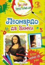 Mali umetnici 3: Leonardo da Vinči, Grupa autora, Miba books