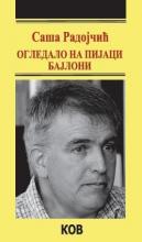 Ogledalo na pijaci Bajloni, Saša Radojčić, Književna opština Vršac