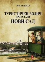 Turistički vodič kroz Stari Novi Sad, Zoran Knežev, Autorsko izdanje