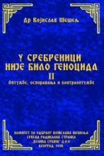 U Srebrenici nije bilo genocida II, Dr. Vojislav Šešelj, Srpska radikalna stranka